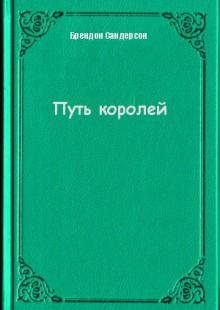 Обложка книги  - Путь королей