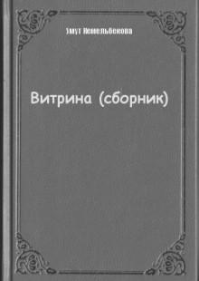 Обложка книги  - Витрина (сборник)