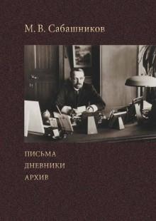 Обложка книги  - Письма. Дневники. Архив