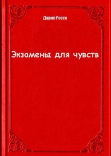 Обложка книги  - Экзамены для чувств