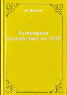 Обложка книги  - Кулинарное путешествие по СССР