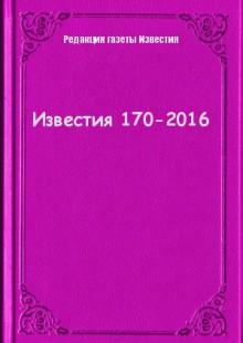 Обложка книги  - Известия 170-2016