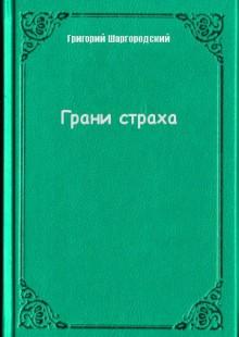 Обложка книги  - Грани страха