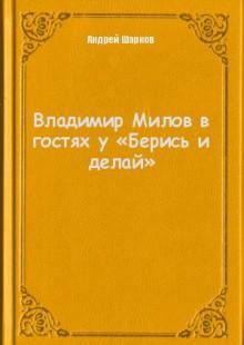 Обложка книги  - Владимир Милов в гостях у «Берись и делай»