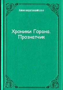Обложка книги  - Хроники Горана. Прознатчик