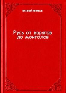 Обложка книги  - Русь отварягов домонголов