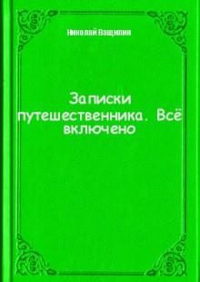 Обложка книги  - Записки путешественника. Всё включено