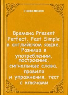 Обложка книги  - Времена Present Perfect, Past Simple ванглийском языке. Разница в употреблении, построение, сигнальные слова, правила иупражнения, тест сключами