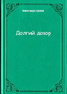 Обложка книги  - Долгий дозор