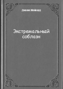 Обложка книги  - Экстремальный соблазн