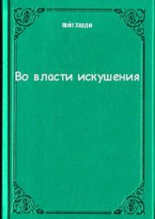 Обложка книги  - Во власти искушения