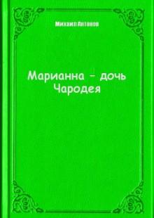 Обложка книги  - Марианна – дочь Чародея