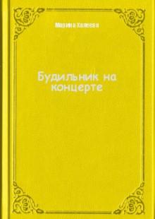 Обложка книги  - Будильник на концерте
