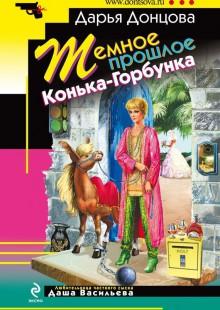 Обложка книги  - Темное прошлое Конька-Горбунка