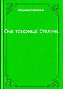 Обложка книги  - Сны товарища Сталина