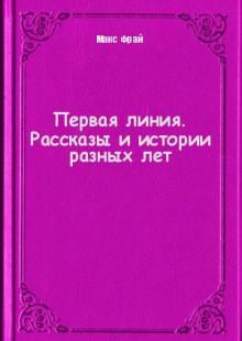 Обложка книги  - Первая линия. Рассказы и истории разных лет