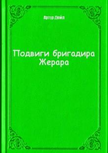 Обложка книги  - Подвиги бригадира Жерара