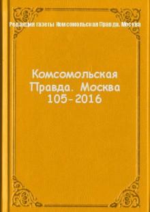 Обложка книги  - Комсомольская Правда. Москва 105-2016