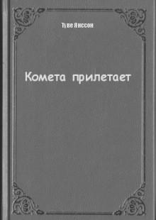 Обложка книги  - Комета прилетает