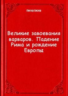 Обложка книги  - Великие завоевания варваров. Падение Рима и рождение Европы
