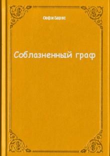 Обложка книги  - Соблазненный граф