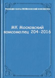 Обложка книги  - МК Московский комсомолец 204-2016