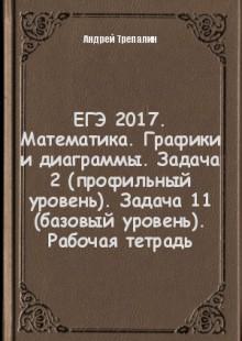 Обложка книги  - ЕГЭ 2017. Математика. Графики и диаграммы. Задача 2 (профильный уровень). Задача 11 (базовый уровень). Рабочая тетрадь
