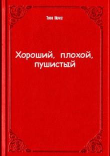 Обложка книги  - Хороший, плохой, пушистый