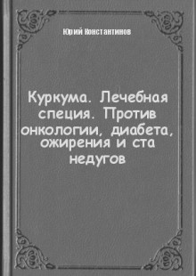 Обложка книги  - Куркума. Лечебная специя. Против онкологии, диабета, ожирения и ста недугов