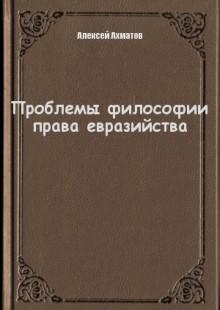 Обложка книги  - Проблемы философии права евразийства