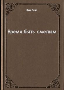 Обложка книги  - Время быть смелым