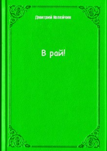 Обложка книги  - В рай!