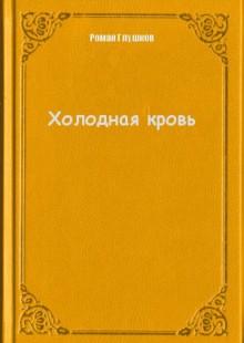 Обложка книги  - Холодная кровь