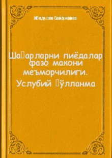Обложка книги  - Шаҳарларни пиёдалар фазо макони меъморчилиги. Услубий қўлланма