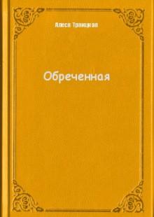 Обложка книги  - Обреченная