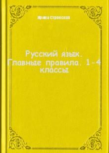 Обложка книги  - Русский язык. Главные правила. 1-4 классы