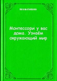 Обложка книги  - Монтессори у вас дома. Узнаём окружающий мир
