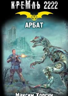 Обложка книги  - Кремль 2222. Арбат