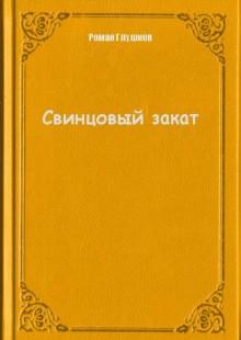 Обложка книги  - Свинцовый закат