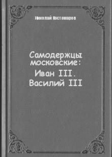 Обложка книги  - Самодержцы московские: ИванIII. ВасилийIII