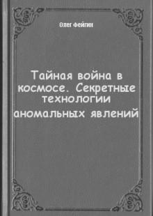 Обложка книги  - Тайная война в космосе. Секретные технологии аномальных явлений