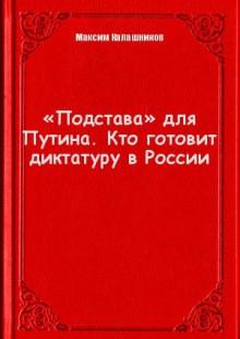 Обложка книги  - «Подстава» для Путина. Кто готовит диктатуру в России