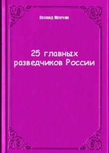 Обложка книги  - 25 главных разведчиков России