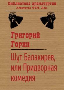 Обложка книги  - Шут Балакирев, или Придворная комедия