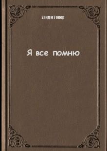 Обложка книги  - Я все помню