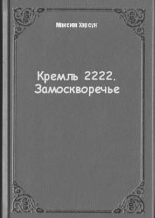 Обложка книги  - Кремль 2222. Замоскворечье