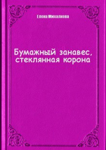 Обложка книги  - Бумажный занавес, стеклянная корона