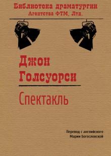 Обложка книги  - Спектакль