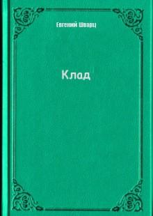 Обложка книги  - Клад