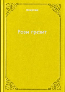 Обложка книги  - Рози грезит